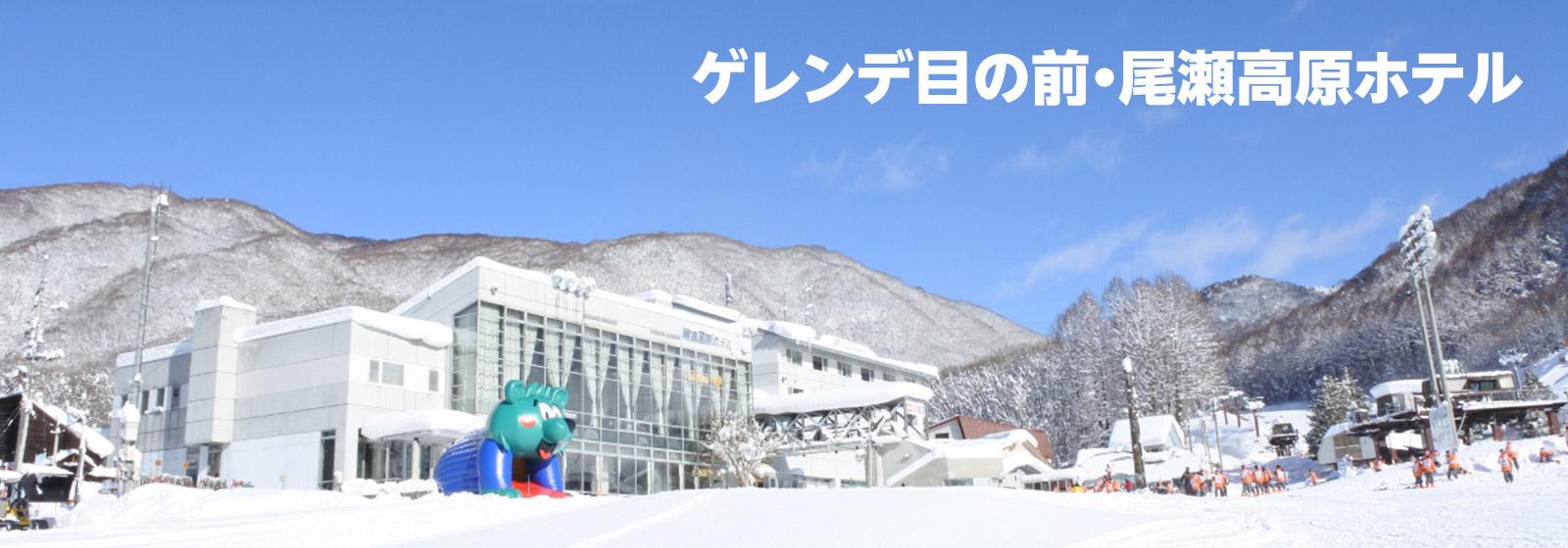 ゲレンデ目の前・尾瀬高原ホテル