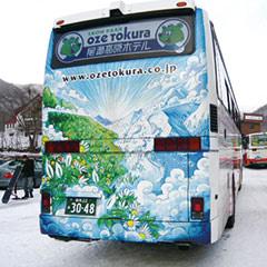 スノーパーク尾瀬戸倉 直行バス